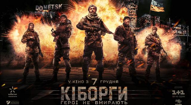 «Кіборги» встановили рекорд зборів за вікенд для українських фільмів
