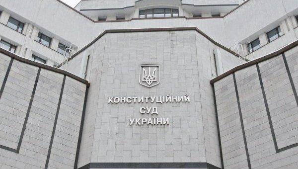 кс визнав неконституційним закон про референдум