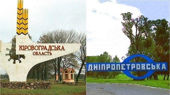 дніпропетровську та кіровоградську області перейменують