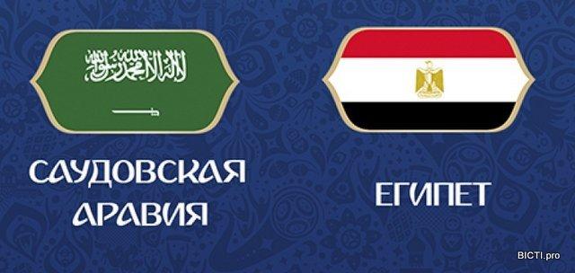 саудівська аравія - єгипет на чс-2018